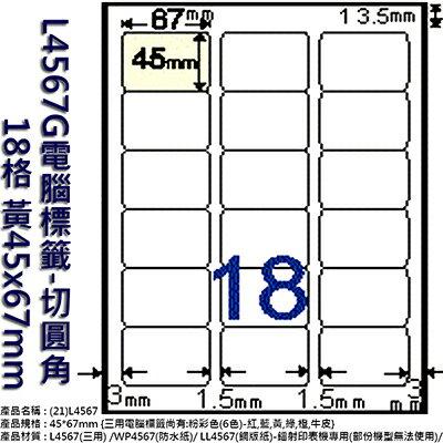 【文具通】Herwood 鶴屋電腦標籤L4567G切圓角18格黃45x67mm ASL4567G