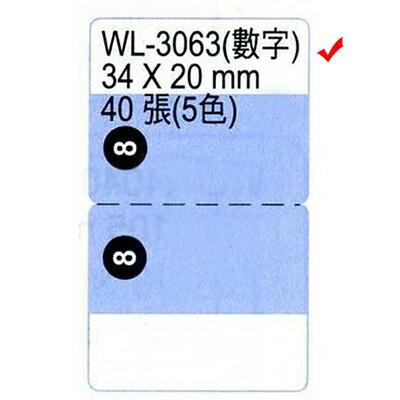 【文具通】WL-3063雙面索引片[數字]34*20mm B4010488