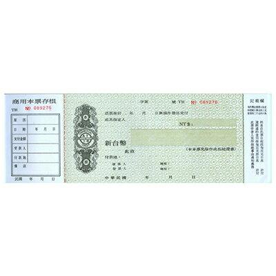 【文具通】商業本票 B6010001
