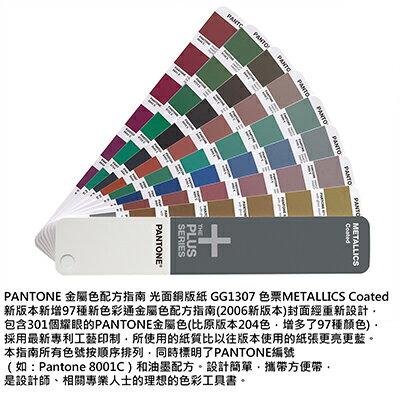 【文具通】PANTONE 金屬色配方指南色票GG-1307 B6010031