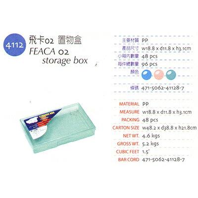 【文具通】飛卡02置物盒 CS4112