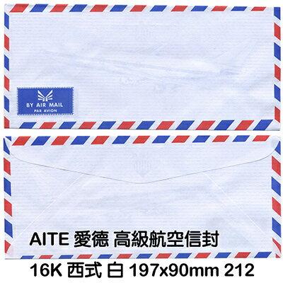【文具通】AITE 愛德 16K 西式航空信封 D1010002