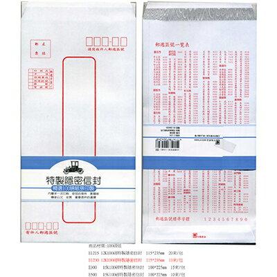 【文具通】DOW DEAN 豆點  12K隱密袋入信封 E1230 約25入 D1010050 D1010050