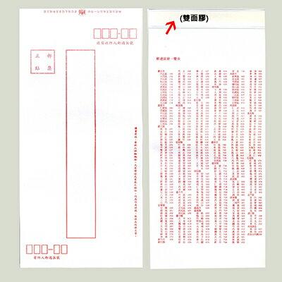 【文具通】TN PAPERS 台紐 OA 100P雙面膠信封(中式)12k 雷射印表機適用 A1686 約25入 約11.3 x 23cm D1010171 D1010171