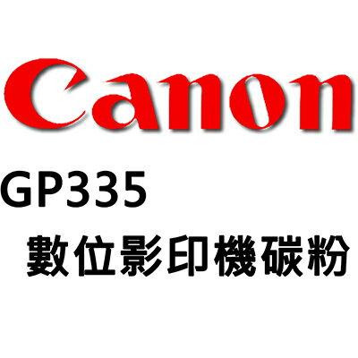 【文具通】CANON GP335 數位影印機碳粉 D2010213