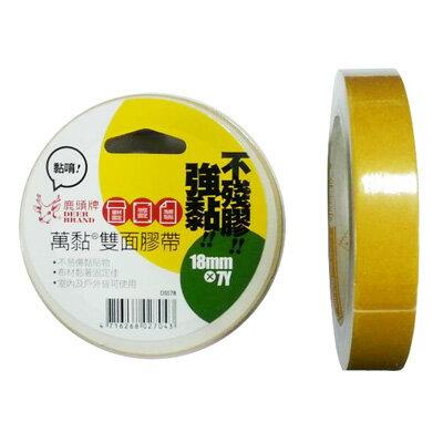 【文具通】鹿頭18mm雙面布膠帶6.4M DSS7B E1030525