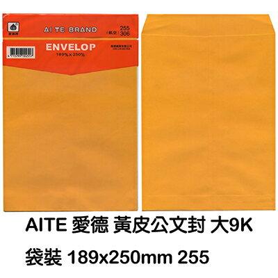 【文具通】AITE 愛德 黃皮公文袋 A255 袋裝小 8K 189x250mm E7050058