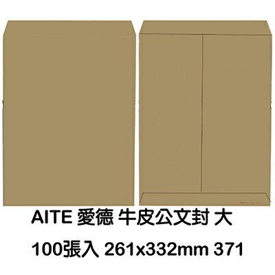【文具通】AITE 愛德牌 商德 371大牛皮 公文袋/公文信封 約260x345mm 100入 E7050084