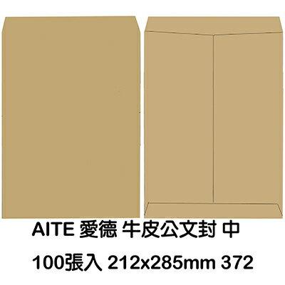 【文具通】AITE 愛德牌 商德 372中牛皮 公文袋/公文信封 約213x285mm 100入 E7050085