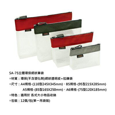 【文具通】自強A6立體拉鍊袋SA-75 185*210mm E7070204