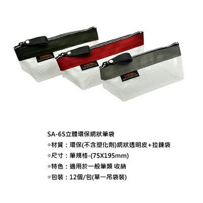【文具通】自強立體拉鍊筆袋SA-65 195*75mm E7070205