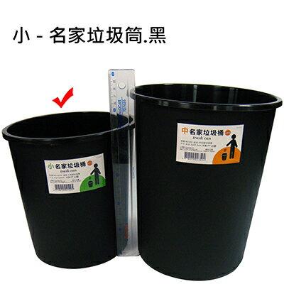 【文具通】小名家 垃圾筒.黑 N2100-6 約Φ21x22cm F4010323