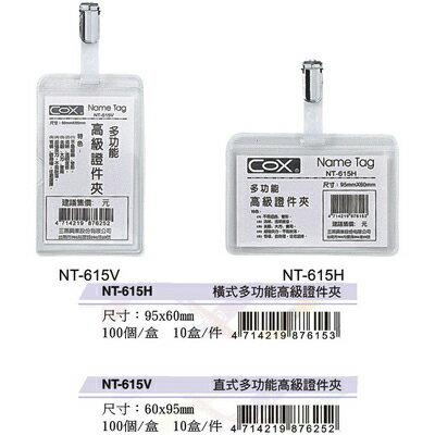 【文具通】COX 三燕 直式多功能高級證件夾 NT-615V F6010305