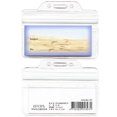 【文具通】巨迷你防水證袋2340580 9x2.8cm F6010519