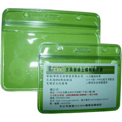 【文具通】LM亮美防水證件套大橫式11.1x6.9 cm F6010594