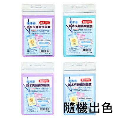 【文具通】Boman 寶美 果凍色防水夾鏈識別證袋 直M7352 F6010810