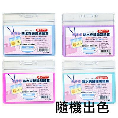 【文具通】Boman 寶美 果凍色防水夾鏈識別證袋 橫M7353 F6010811