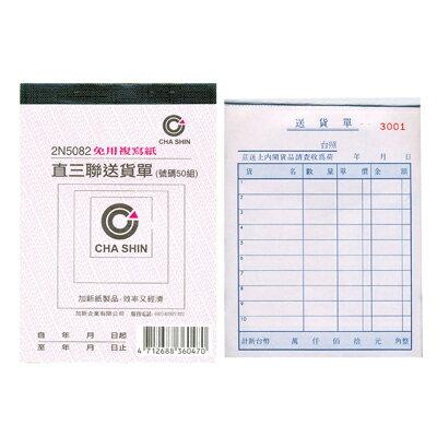 【文具通】CHA SHIN 加新 2N5082 非碳直三聯送貨單(50組) GS2N5082