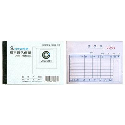 【文具通】CHA SHIN 加新 2N5091 非碳橫三聯估價單(50組) GS2N5091