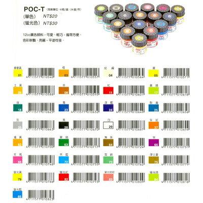 【文具通】Pentel 飛龍 POS-T 廣告顏料 30cc 檸檬黃 1 H5010009
