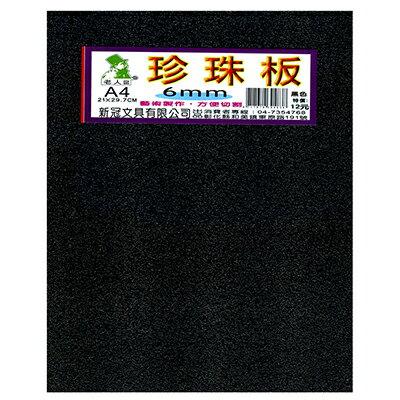 【文具通】老人A4 6mm珍珠板 黑 H9010141