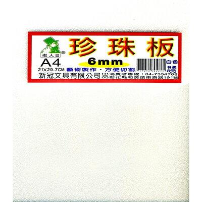 【文具通】老人A4 6mm珍珠板 白 H9010142