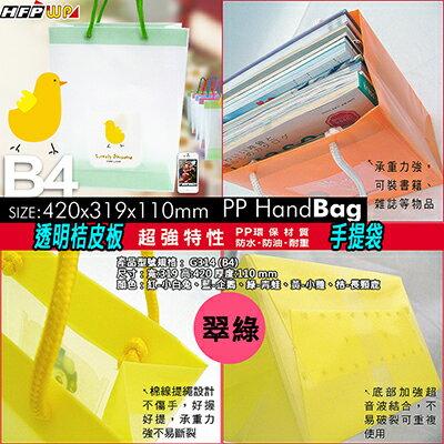 【文具通】透明桔皮板手提袋翠綠(B4) HFG314G2