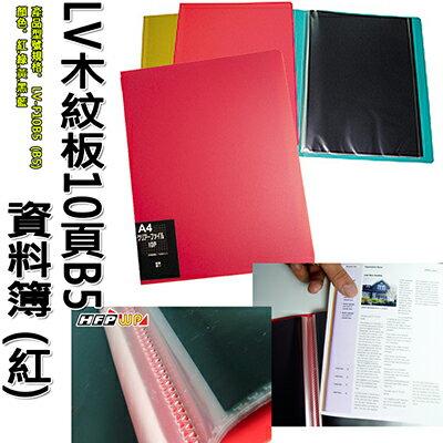 【文具通】LV木紋板10頁資料簿(紅) HFLV-F10B5R1