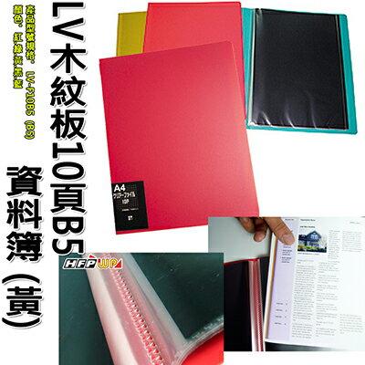 【文具通】LV木紋板10頁資料簿(黃) HFLV-F10B5Y1