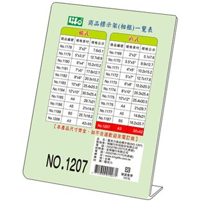 【文具通】文具通A3壓克力相框1207直式3mm J3010190