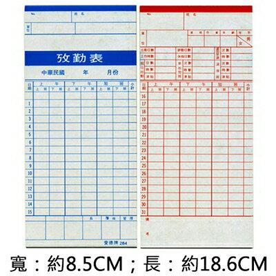 【文具通】AITE 愛德 考勤卡 284 85m/m x 185m/m 厚 J5010002
