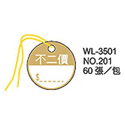 【文具通】華麗牌 吊卡201# 60張入 J5010017