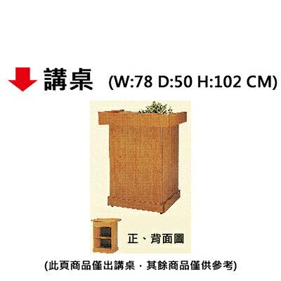 【文具通】講桌W78*D50*H102