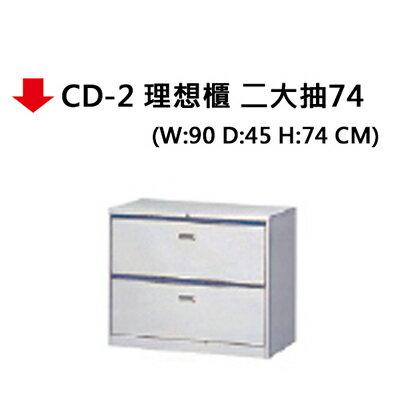 ~文具通~CD~2 理想櫃 二大抽74