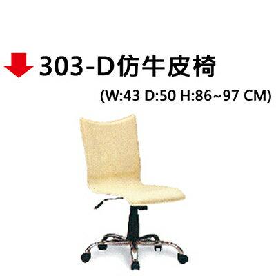 【文具通】303-D仿牛皮椅