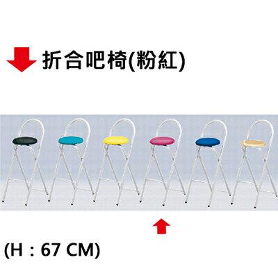 【文具通】折合吧椅(粉紅)H67