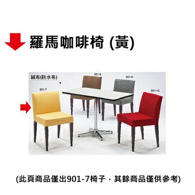 【文具通】羅馬咖啡椅