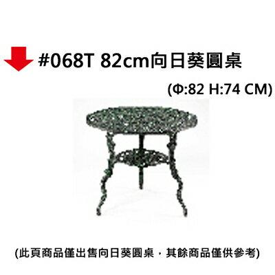 ~文具通~^#068T 82cm向日葵圓桌