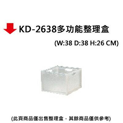 【文具通】KD-2638多功能整理盒