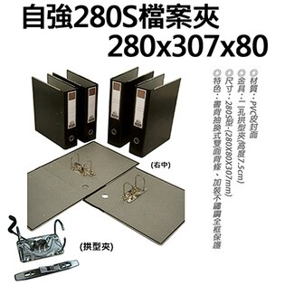 【文具通】自強280S檔案夾280x307x80 250S L1050095