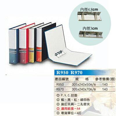 【文具通】立強970 2孔管夾A3 315x440x70mm L1050164