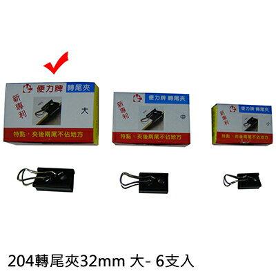 【文具通】204轉尾夾32mm大6支入 L1090090