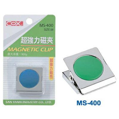 【文具通】COX超強力磁夾MS-400最大承重900g SIZE:M L1130029