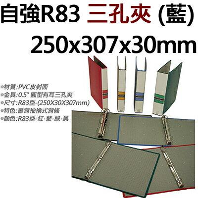 【文具通】自強R83三孔夾250x307x30藍(505) L1150084