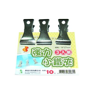 【文具通】新冠強力小鐵夾14*27mm 3入 L1300007