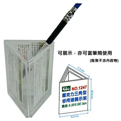 【文具通】Life 徠福 NO.1247壓克力三角型多用途展示架 L3010491