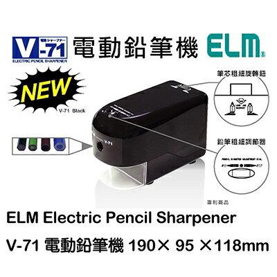 【文具通】ELM V-71 分段式電動 削鉛筆機 削筆機 削筆器 筆刨 刨筆器 Electric Pencil Sharpener L5010234