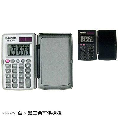 【文具通】E-MORE HL-820V計算機8位 L5140201