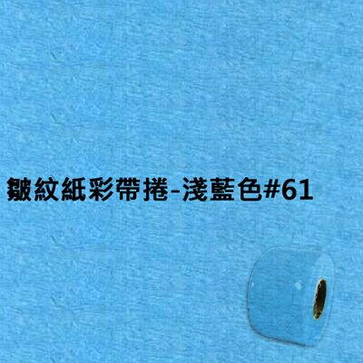 【文具通】皺紋紙彩帶捲 淺藍色 061 寬約33mm LD010026