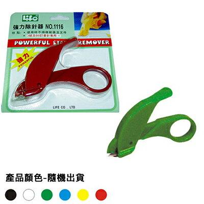 【文具通】Life 徠福 強力型除針器剪刀型NO.1116 M1010090